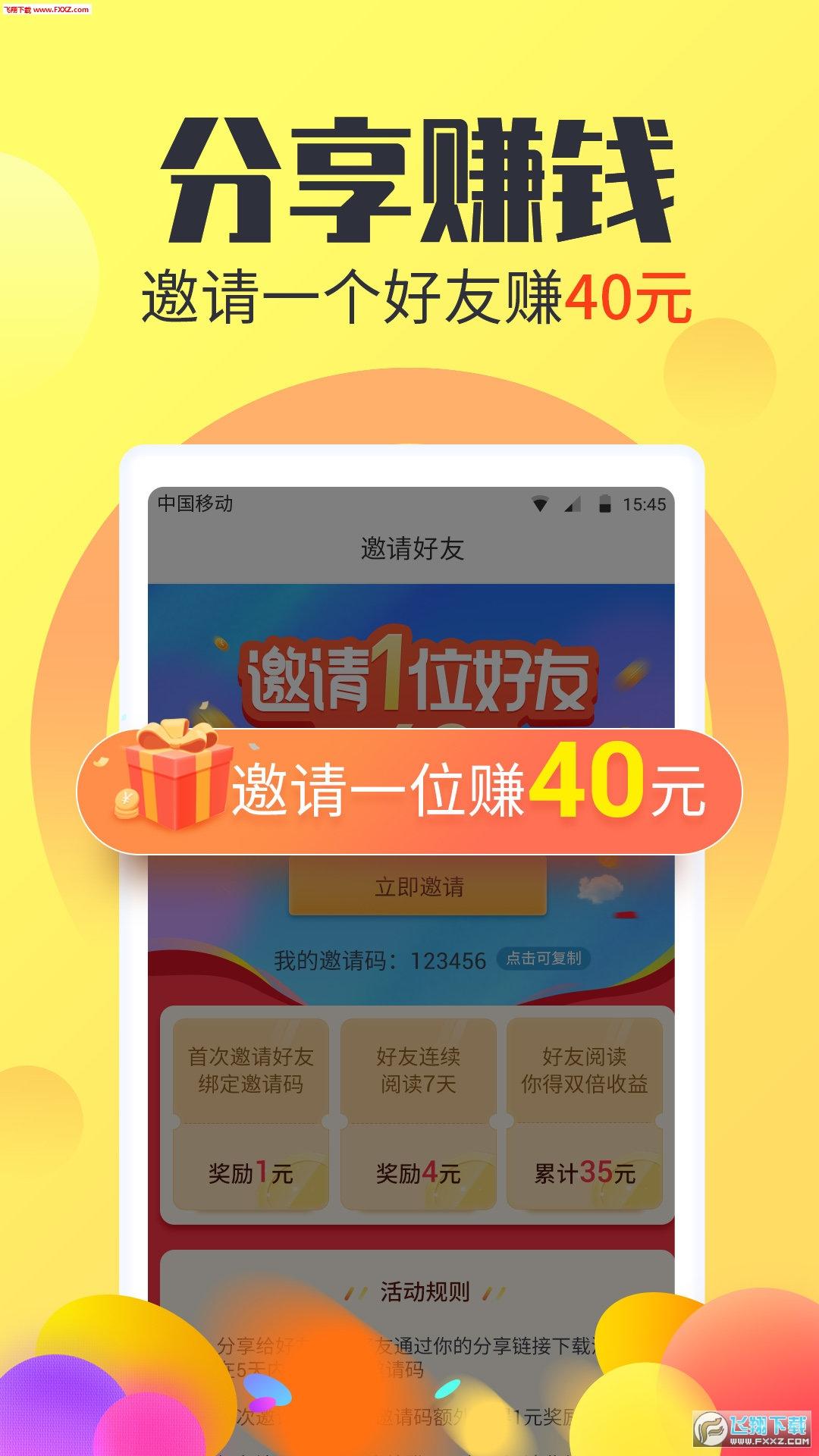 神速赚钱试玩赚钱app红包版1.0截图1