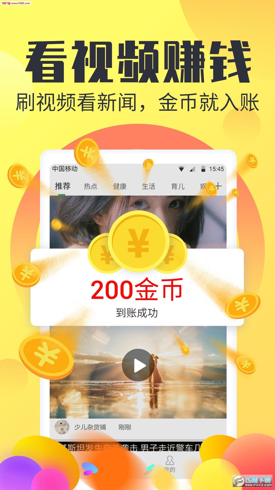 神速赚钱试玩赚钱app红包版1.0截图2