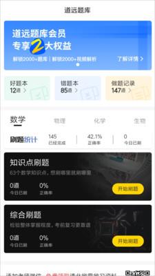 道远题库app官方版1.0.0截图2