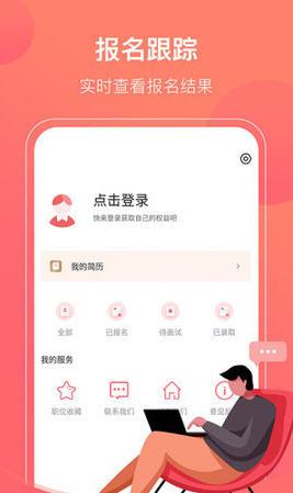 甄享兼职app安卓版1.0.0截图2