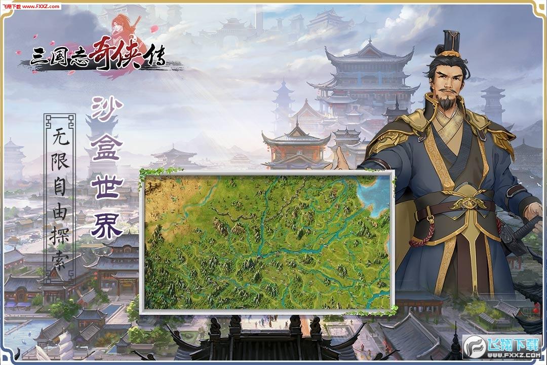 三国志奇侠传2020最新官方版1.0截图2