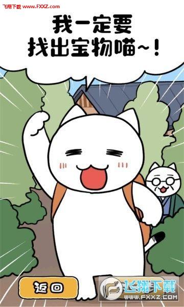 逃脱游戏白猫和神秘财宝中文版v1.0.0截图3