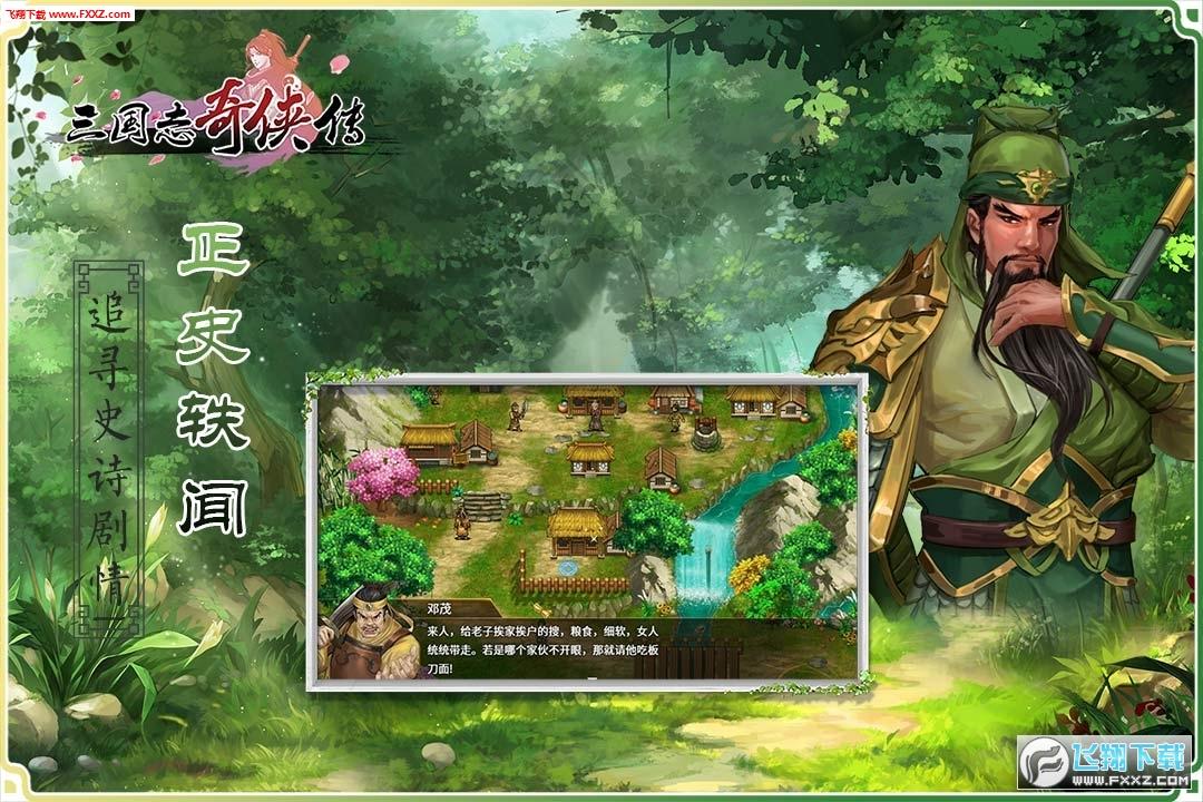 三国志奇侠传九游渠道服3.2.17截图1