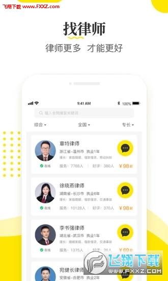 律师侠法律咨询app官方版v2.7.0截图0