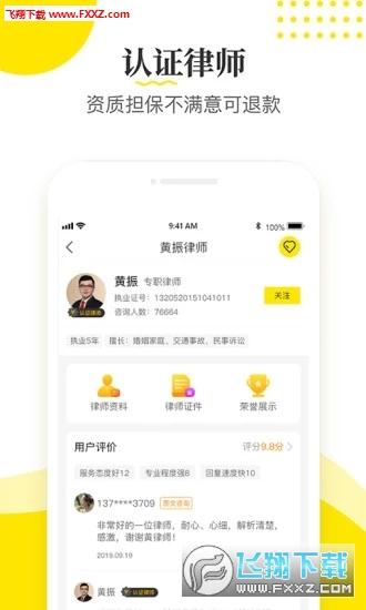 律师侠法律咨询app官方版v2.7.0截图1