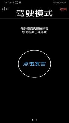 Umeet网络会议app4.2.135840.0124截图0