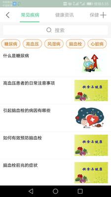 健康北辰官方版6.2.2截图1