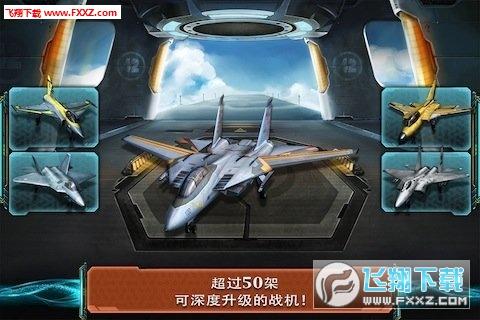 现代空战最新手游1.0截图0