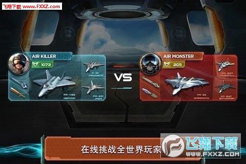 现代空战最新手游1.0截图1