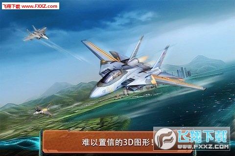 现代空战最新手游1.0截图2