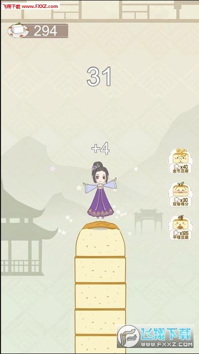 抖音豆腐西施官方安卓版1.0.10截图0