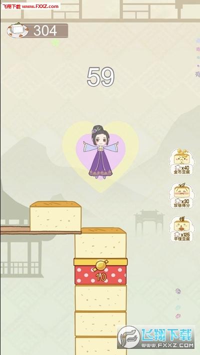 抖音豆腐西施官方安卓版1.0.10截图1