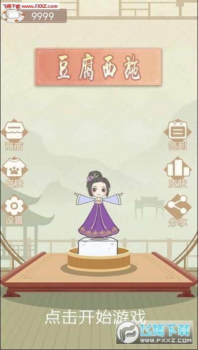 抖音豆腐西施官方安卓版1.0.10截图2