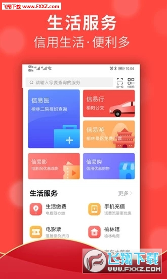 信用榆林app官方版v1.0.6截图0