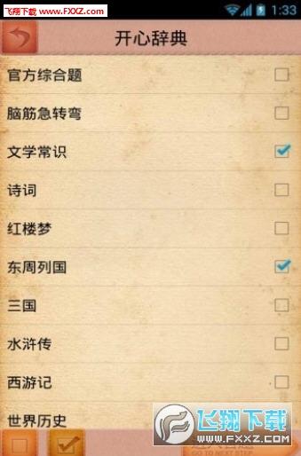 开心辞典app官方版2.40截图1