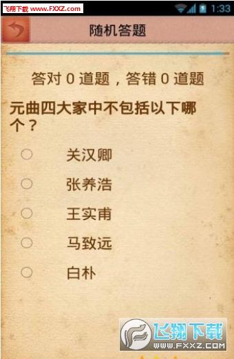 开心辞典app官方版2.40截图2