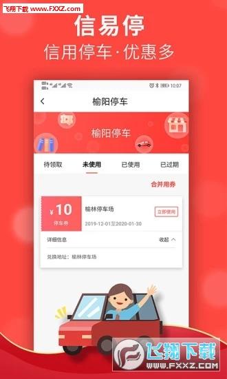 信用榆林app官方版