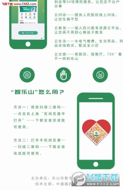 智乐山app官方版v1.0截图1
