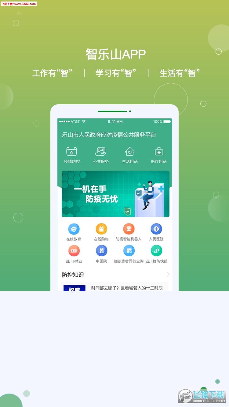 智乐山app官方版