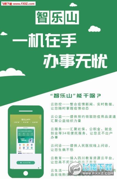 智乐山app官方版v1.0截图2