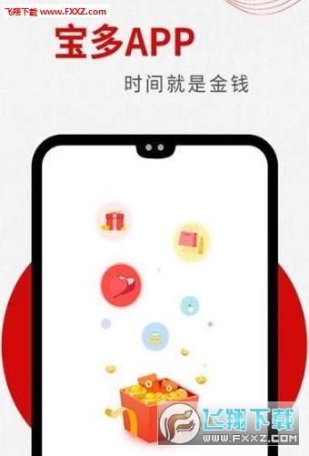 宝多打卡赚钱app1.0截图1