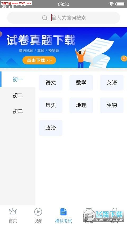 骄阳翼教app官方手机版v1.0截图2