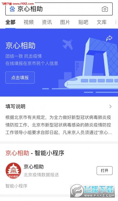 京心相助百度官方app1.0截图0