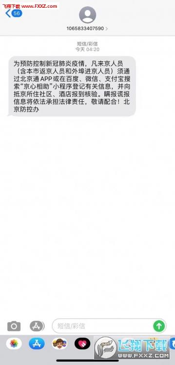 京心相助百度官方app1.0截图1