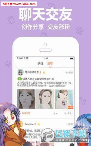 55韩漫免费漫画app1.0截图2