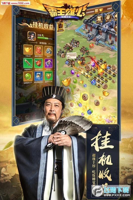 霸王雄心战国风云放置版1.00.75截图1