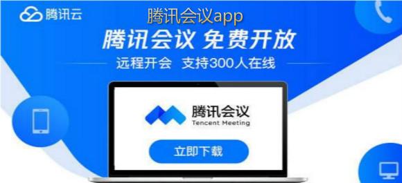 腾讯会议app官方版_腾讯会议app下载安装