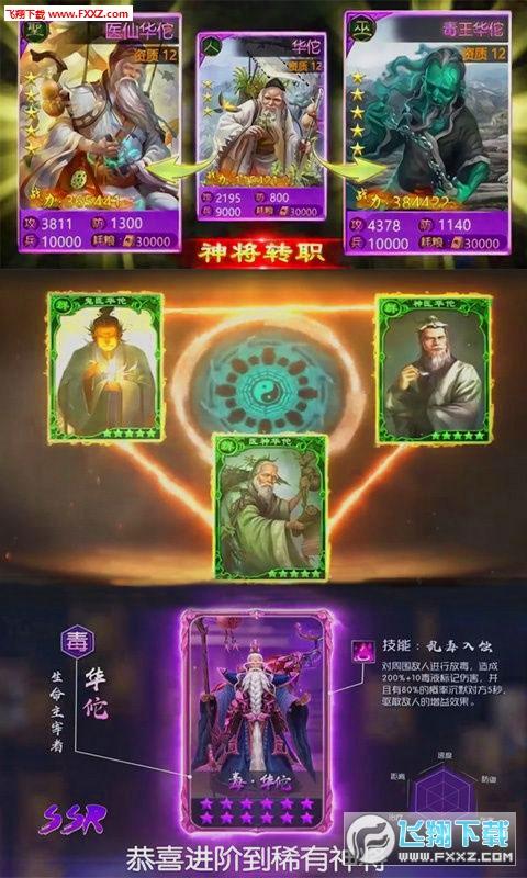 三国群将传华佗版无限元宝版1.0截图2