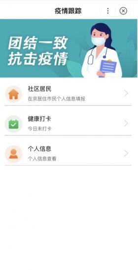 京心相助最新免费app1.0截图0