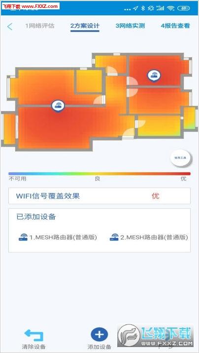 全屋WIFI评测app官方版2.4.1.1截图0