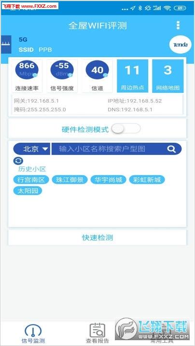全屋WIFI评测app官方版2.4.1.1截图2