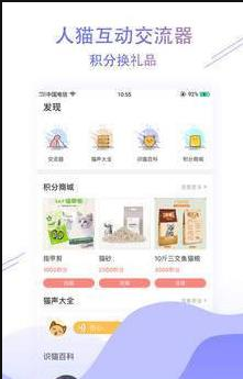萌翻宠物社区app手机官方版1.0.4截图1
