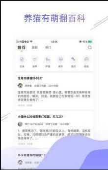 萌翻宠物社区app手机官方版1.0.4截图2