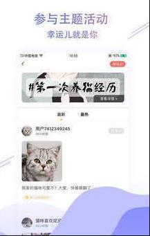 萌翻宠物社区app手机官方版1.0.4截图0