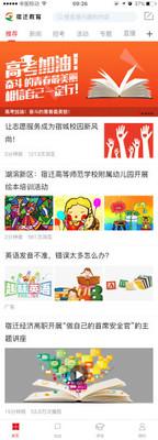 宿迁教育app官方版1.0.2截图2
