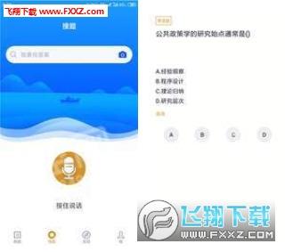 公关关系自考app官方手机版v1.0.0截图1