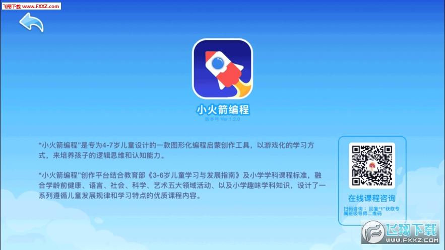 小火箭幼儿编程app官方版