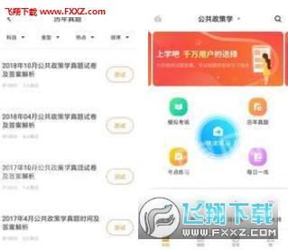 公关关系自考app官方手机版v1.0.0截图0