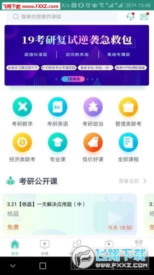 爱启航app官方版v2.4.6截图0
