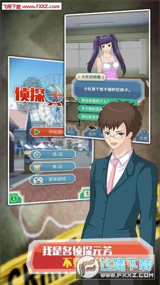 侦探大明星名侦探元芳全章节版v1.0.0截图2