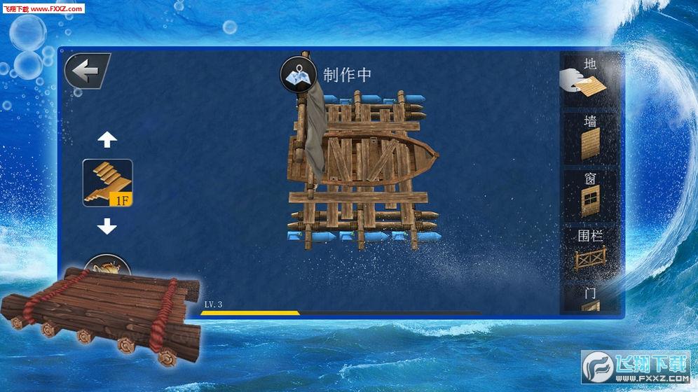 海洋求生世界手游v2.0.0截图2