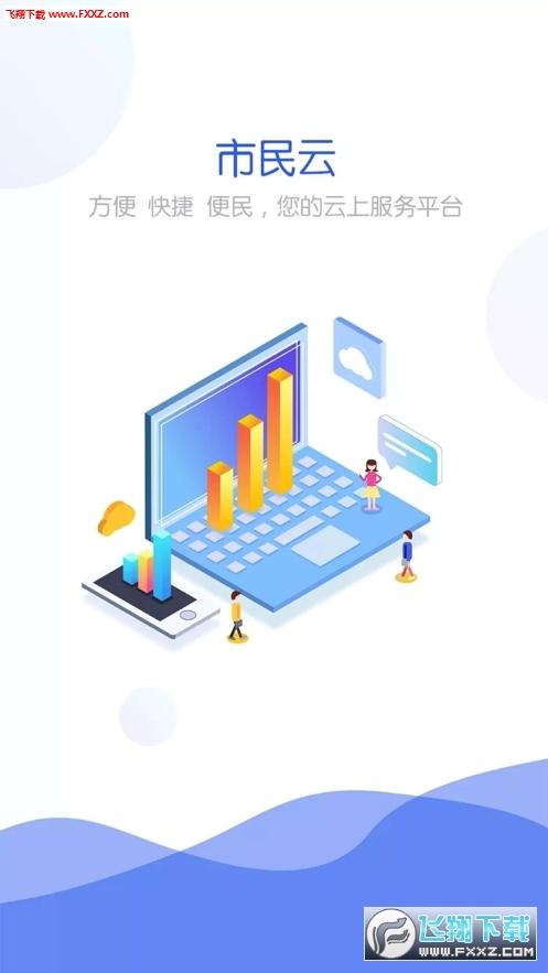 株洲市民云抗疫防控专版软件v1.0截图1