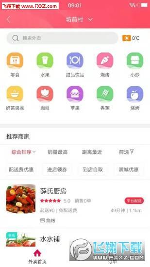 幸福广水官方最新appv4.0截图0