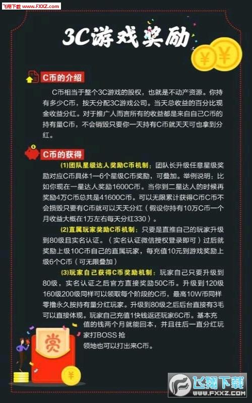 3C传奇app官网正式版1.0截图0