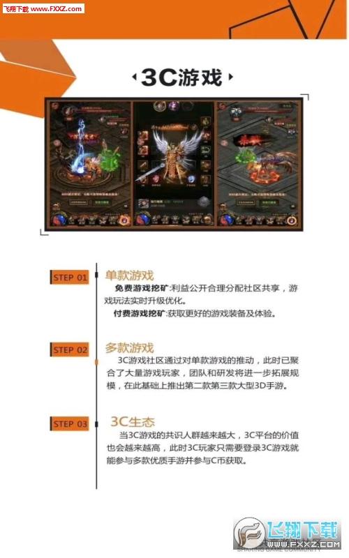 3C传奇app官网正式版1.0截图1
