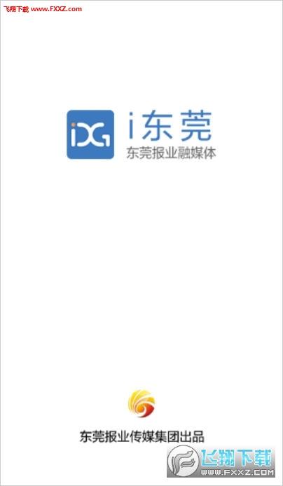 i东莞口罩预约app官网最新版v3.5.0截图0
